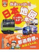 鉄道いっぱい!日本地図の本 (ぷち鉄ブックス)