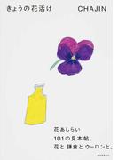 きょうの花活け 花あしらい101の見本帖。花と鎌倉とウーロンと。