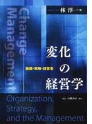 変化の経営学 組織・戦略・経営者