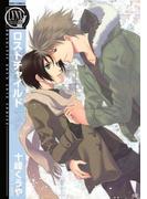 ロストチャイルド(8)(バーズコミックス リンクスコレクション)