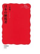 日本の納税者(岩波新書)