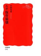 ルポ 保育崩壊(岩波新書)