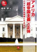 アメリカ「超帝国主義」の正体(小学館文庫)(小学館文庫)