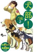 犬部!ボクらのしっぽ戦記 2(少年サンデーコミックス)