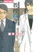 教授と僕~当世浮世男草紙~(フラワーコミックス)