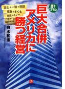 「巨大合併」アメリカに勝つ経営(小学館文庫)(小学館文庫)