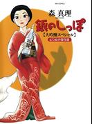 銀のしっぽ 大吟醸スペシャル(ビッグコミックス)