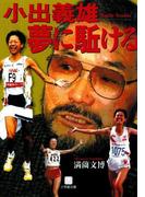 小出義雄 夢に駈ける(小学館文庫)(小学館文庫)
