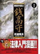 強欲弁護士銭高守 1(ビッグコミックス)