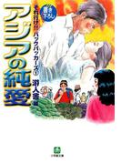 それ行け!! バックパッカーズ1 アジアの純愛(小学館文庫)(小学館文庫)