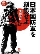 日本国防軍創設せよ(小学館文庫)(小学館文庫)