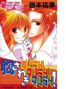 胸さわぎRUSH RUSH RUSH!(フラワーコミックス)