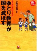 「ゆとり教育」が国を滅ぼす(小学館文庫)(小学館文庫)