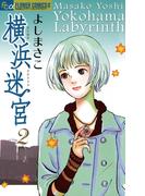横浜迷宮 2(フラワーコミックス)