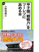 甲子園「観戦力」をツーレツに高める本(中公新書ラクレ)