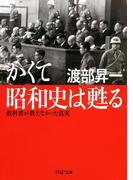 かくて昭和史は甦る(PHP文庫)