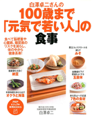 白澤卓二さんの100歳まで「元気で若い人」の食事(PHPビジュアル実用BOOKS)