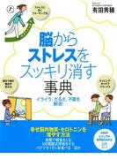 脳からストレスをスッキリ消す事典(PHPビジュアル実用BOOKS)