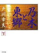 乃木と東郷(下)(PHP文庫)