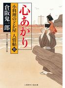 心あかり(二見時代小説文庫)