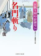 名門斬り(二見時代小説文庫)