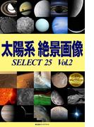 太陽系 絶景画像 SELECT 25 Vol.2