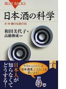 日本酒の科学 水・米・麴の伝統の技