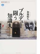 ブルデュー闘う知識人 (講談社選書メチエ)(講談社選書メチエ)