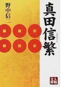 真田信繁 (人物文庫)(人物文庫)