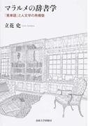 マラルメの辞書学 『英単語』と人文学の再構築