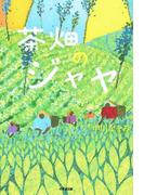 茶畑のジャヤ (鈴木出版の児童文学)