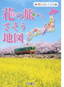花の旅へさそう地図 (旅に出たくなる)