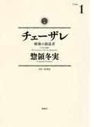 ≪期間限定 20%OFF≫【セット商品】チェーザレ 1-11巻セット