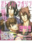 B's-LOG別冊 オトメイトマガジン vol.18(エンターブレインムック)