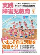 実践障害児教育2015年9月号
