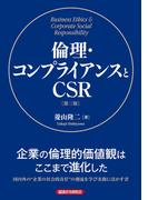 倫理・コンプライアンスとCSR[第三版]