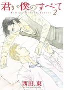 君が僕のすべて(2)(ディアプラス・コミックス)