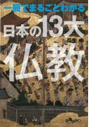 一冊でまるごとわかる日本の13大仏教(だいわ文庫)