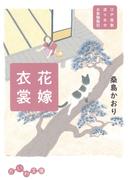 花嫁衣裳(だいわ文庫)