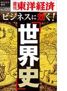 ビジネスに効く!「世界史」-週刊東洋経済eビジネス新書No.122