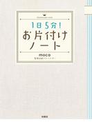 1日5分!お片付けノート(扶桑社BOOKS)