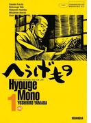 ≪期間限定 20%OFF≫【セット商品】へうげもの TEA FOR UNIVERSE,TEA FOR LIFE. Hyouge Mono 1-24巻セット