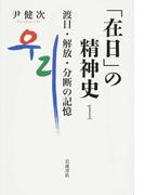 「在日」の精神史 1 渡日・解放・分断の記憶