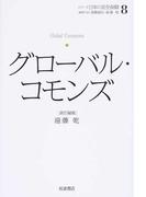 シリーズ日本の安全保障 8 グローバル・コモンズ