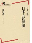 DNAで語る日本人起源論 (岩波現代全書)