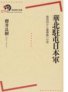 華北駐屯日本軍 義和団から盧溝橋への道 (岩波現代全書)