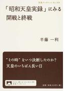 「昭和天皇実録」にみる開戦と終戦 (岩波ブックレット)(岩波ブックレット)