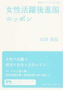 女性活躍後進国ニッポン