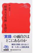 「昭和天皇実録」を読む (岩波新書 新赤版)(岩波新書 新赤版)