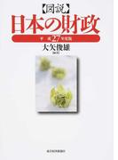 図説日本の財政 平成27年度版
